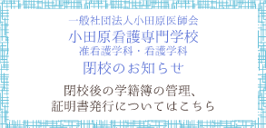 小田原看護専門学校閉校のお知らせ